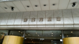 俳優座.jpg